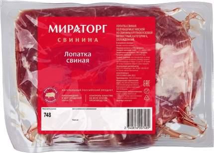 Лопатка мираторг охл б/кости свинная кг в/у вес свинокомплекс короча россия
