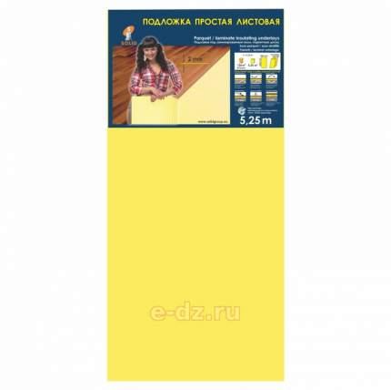 Подложка Листовая, 2мм, жёлтая, 1,05х0,5м/уп.5,25кв.м., (кор. 126кв.м.)