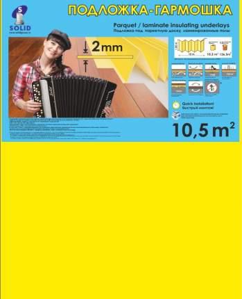 Подложка-Гармошка, 2мм, желтая, 1,05х0,5м./уп.10,5кв.м., (кор. 136,5кв.м.)