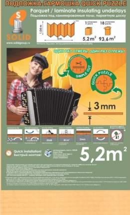 Подложка-Гармошка Quick Puzzle, 3мм, оранжевая, 1,05х0,25м./уп.5,2кв.м., (кор. 93,6кв.м.)