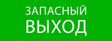 """Пиктограмма """"Запасный выход"""" 320х120мм (для EXIT, SAFEWAY-40) EKF"""