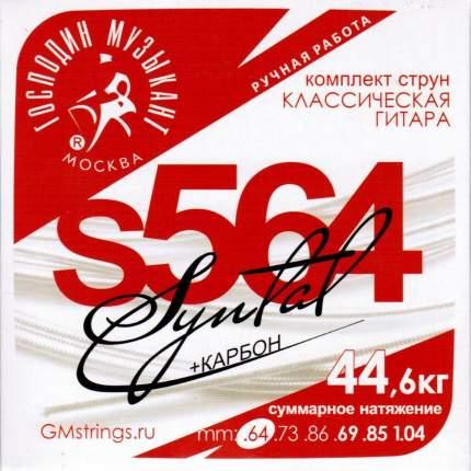 Струны для классической гитары карбон Господин музыкант S564 Syntal