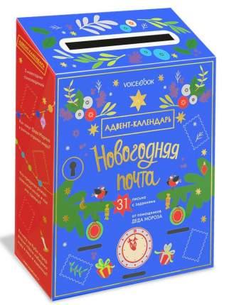 Адвент-календарь Новогодняя почта