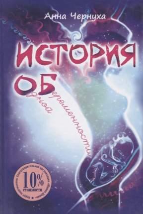 Книга История Одной Беременности