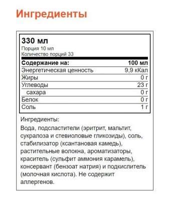 Quamtrax Nutrition Сироп Dulce De Leche, 330 мл
