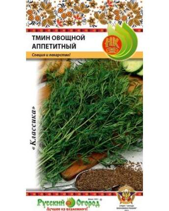 Семена Русский огород Тмин овощной Аппетитный, 0,5 г