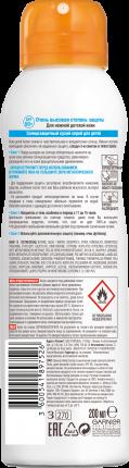 Солнцезащитное средство для детей Garnier Анти-Песок SPF-50