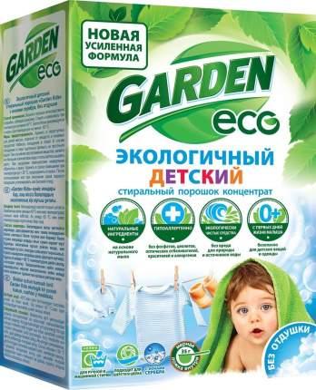 Детский стиральный порошок Garden Kids экологичный, без отдушек, с ионами серебра, 1350 гр