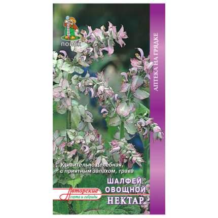 Семена Поиск Агрофирма Шалфей овощной Нектар, 0,5 г