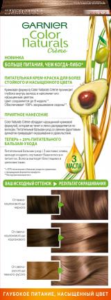 Краска для волос Garnier Color Naturals 7,132 Натуральный русый