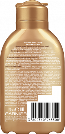 Молочко-автозагар увлажняющее Garnier Ambre Solaire Ровный загар, 150 мл