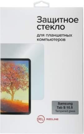 Защитное стекло Red Line для Galaxy Tab S 10.5