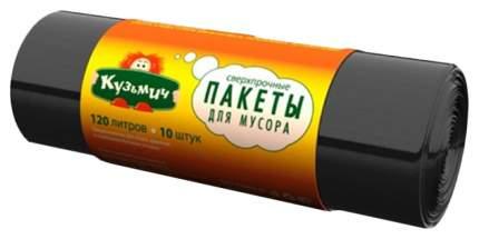 Кузьмич - мешки для мусора особопрочные 120 л, 10 шт.