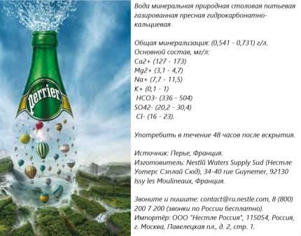 Минеральная вода газ Perrier 0.5 л пэт по 24 шт