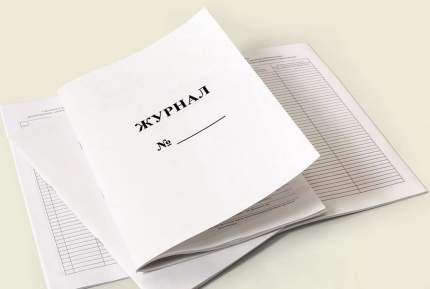 Журнал учёта