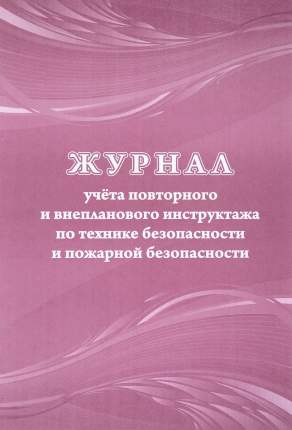Журнал регистрации инструктажа по технике безопасности