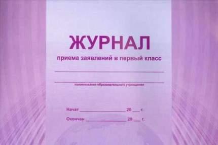 Журнал регистрации заявлений о приёме в первый класс