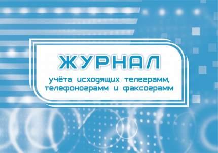 Журнал учёта исходящих телеграмм, телефонограмм, факсограмм