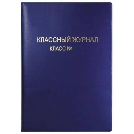 Обложка для классного журнала цветная, мягкая, с надписью тиснением