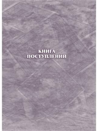 Книга поступлений: (формат 60х84/8, бл. писчая. обл. офсет 120, переплёт 7БЦ, 128 с.)