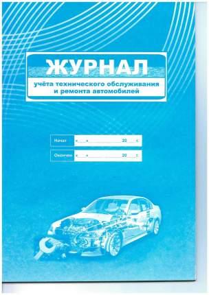 Журнал учета технического обслуживания и ремонта автомобилей