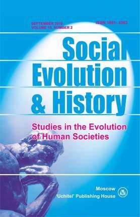 Social Evolution & History. Volume 13, Number 1. Международный журнал