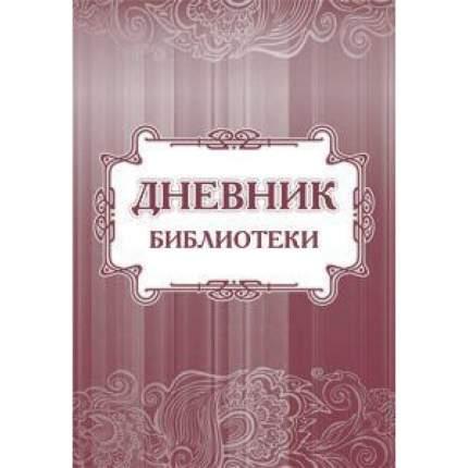Дневник библиотеки