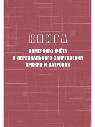 Книга номерного учёта и персонального закрепления оружия и патронов