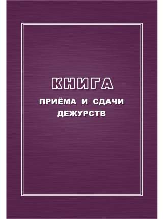 Книга приёма и сдачи дежурств