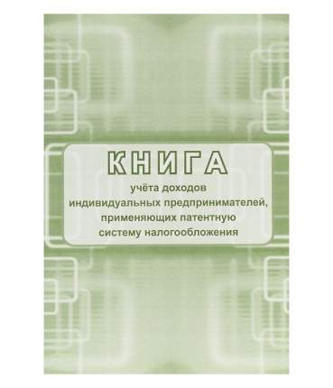Книга учета доходов индивидуальных предпринимателей, применяющих патентную систему нало…