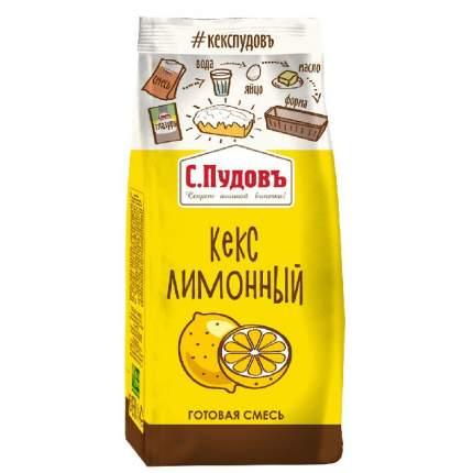 Кекс лимонный С.Пудовъ, 300 г