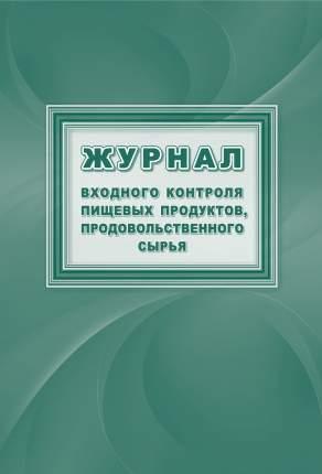Журнал входного контроля пищевых продуктов, продовольственного сырья