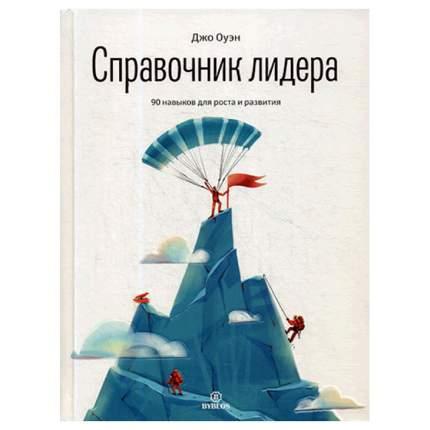 Книга Справочник лидера. 90 навыков для роста и развития