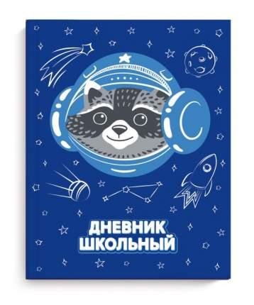 Дневник школьный арт. 51808 АСТРОНАВТ ЕНОТ Феникс+