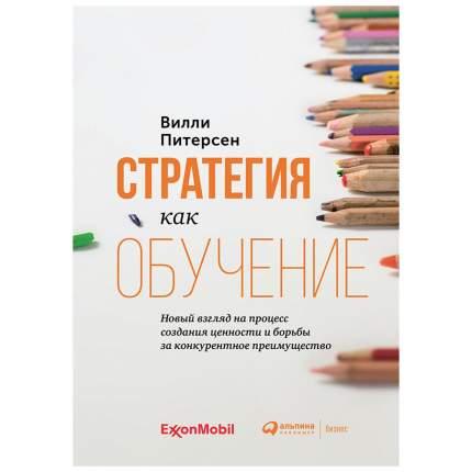 Стратегия как обучение: Новый взгляд на процесс создания ценности и борьбы за конкурент...