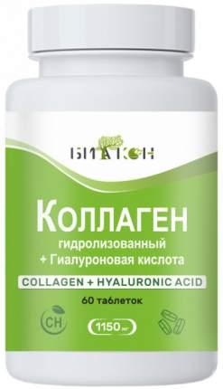 Коллаген гидролизованный и Гиалуроновая кислота с вит. С Биакон 1150 мг таблетки 60 шт.