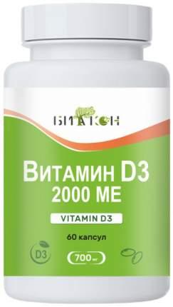 Витамин Д3 2000 МЕ Биакон 700 мг капсулы 60 шт.