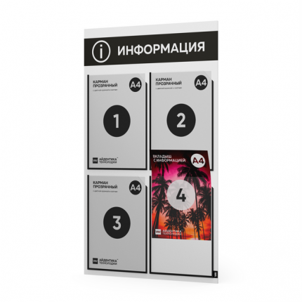 Стенд информационный с 4 карманами Color Plus белый с черным оформл настенная доска