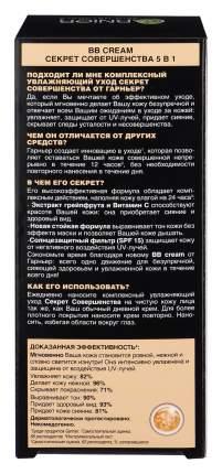 BB средство Garnier Секрет совершенства Молочно-бежевый 50 мл