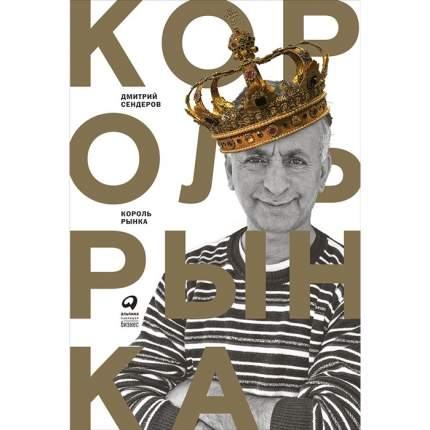 Король рынка: Самая правильная книга  о продажах