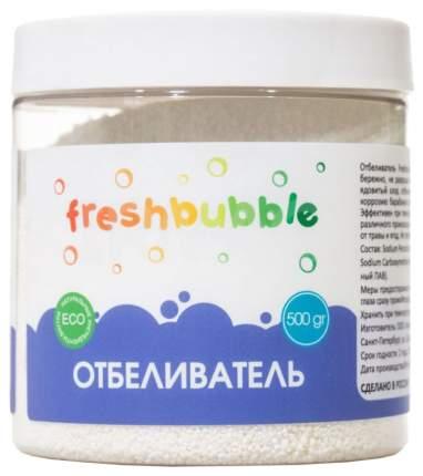 Отбеливатель для белья freshbubble 500г