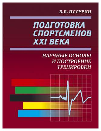 Книга Подготовка спортсменов XXI века. Научные основы и построение тренировки