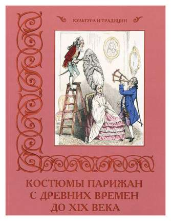 Книга Костюмы парижан с древних времен до XIX века