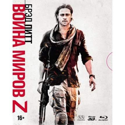 BLU-RAY-видеодиск Война миров Z 3D+2D (карт+артбук)