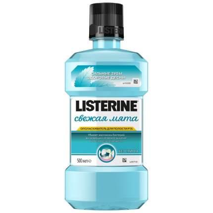 Ополаскиватель для рта Listerine Свежая мята 500 мл