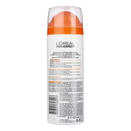 Пена для бритья L'Oreal Paris Гидра сенситив для чувствительной кожи 200мл