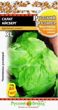 Семена Русский огород Салат кочанный Айсберг, 0,5 г