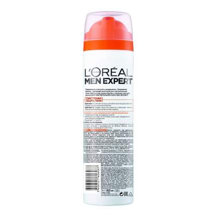 Гель для бритья L'Oreal MEN EXPERT Гидра сенситив для чувствительной кожи 200мл