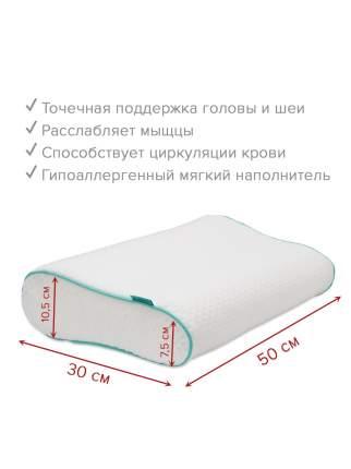 Подушка анатомическая Ambesonne с подшейными валиками и эффектом памяти Memory Foam 50x30