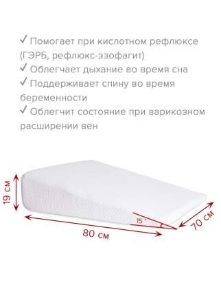 Клиновидная подушка с эффектом памяти при рефлюксе
